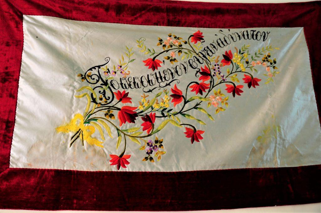 Lesbos Museum Filia Stickerei Wandbehang Schicksalsbild Μουσείο Φιλιά Λέσβου